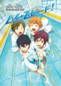 Manga: High Speed!