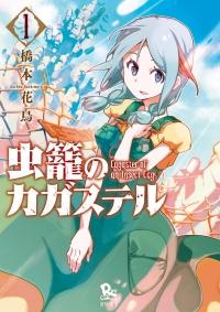 Manga: Mushikago no Cagaster