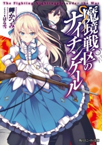 Manga: Makyou Senku no Nightingale