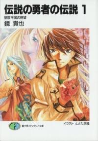 Manga: Densetsu no Yuusha no Densetsu