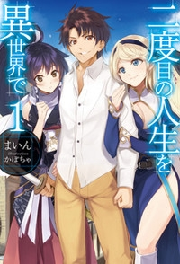 Manga: [New Life+] Young Again in Another World