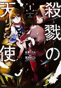 Manga: Angels of Death