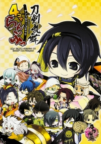 Manga: Touken Ranbu Online Anthology Comic: 4-koma Ranbu!