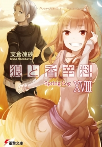 Manga: Spice and Wolf: Spring Log