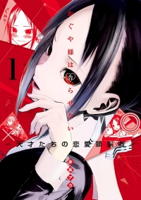 Manga: Kaguya-sama: Love is War