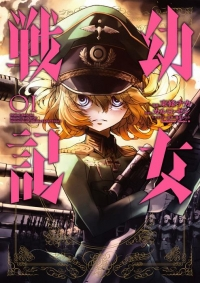 Manga: Saga of Tanya the Evil