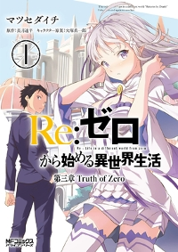 Manga: Re:ZERO -Starting Life in Another World-, Chapter 3: Truth of Zero