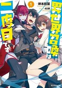 Manga: Isekai Shoukan wa Nidome desu