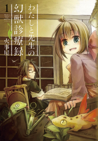 Manga: How to Treat Magical Beasts: Mine and Master's Medical Journal