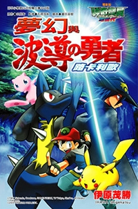 Manga: Pokémon: Lucario and the Mystery of Mew