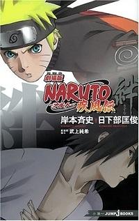 Manga: Gekijouban Naruto Shippuuden: Kizuna