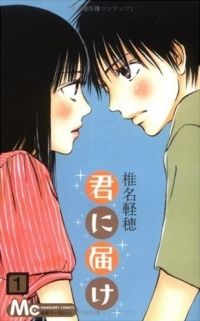 Manga: Kimi ni Todoke: From Me to You