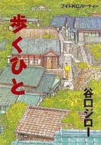 Manga: The Walking Man