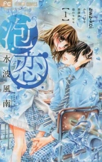Manga: Awa-koi