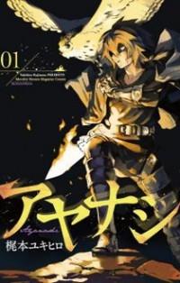 Manga: Ayanashi