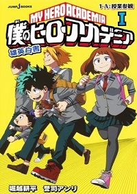 Manga: My Hero Academia: School Briefs