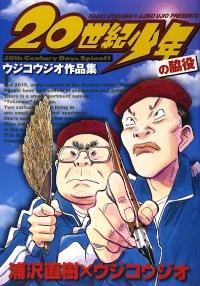 Manga: 20 Seiki Shounen Wakiyaku: Ujiko Ujio Sakuhinshuu