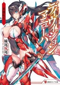 Manga: Division Maneuver