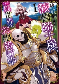 Manga: Skeleton Knight in Another World