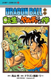 Manga: Dragon Ball: That Time I Got Reincarnated as Yamcha!