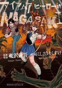 Manga: I Am a Hero in Nagasaki