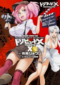 Manga: Triage X Tribute