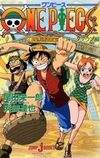 Manga: One Piece: Loguetown-hen