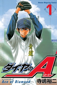 Manga: Ace of the Diamond