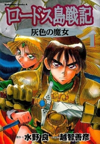 Manga: Record of Lodoss War: The Grey Witch