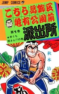 Manga: Kochira Katsushika-ku Kameari Kouen-mae Hashutsujo