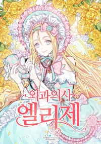 Manga: Doctor Elise: The Royal Lady with the Lamp