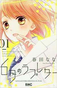 Manga: Rokugatsu no Love Letter