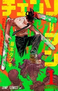 Manga: Chainsaw Man