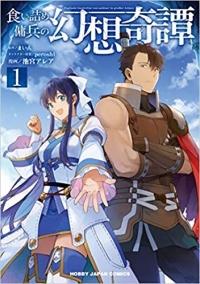 Manga: Kuitsume Youhei no Gensou Kitan
