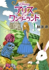 Manga: Alice in Wonderland