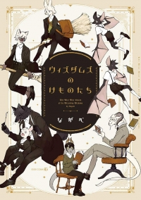 Manga: The Wize Wize Beasts of the Wizarding Wizdoms