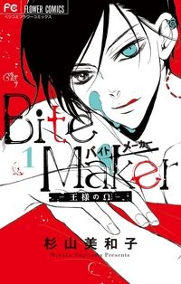Manga: Bite Maker: Ousama no Omega