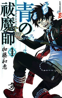 Manga: Blue Exorcist