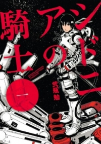 Manga: Knights of Sidonia
