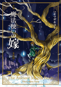 Manga: The Ancient Magus' Bride: The Golden Yarn