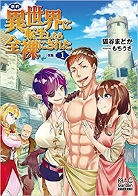 Manga: Buck Naked in Another World