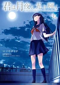 Manga: Kimi wa Tsukiyo ni Hikarikagayaku