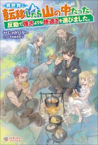 Manga: Isekai ni Teni Shitara Yama no Naka datta. Handou de Tsuyo Sayori mo Kaitekisa o Erabi Mashita.