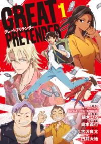 Manga: Great Pretender