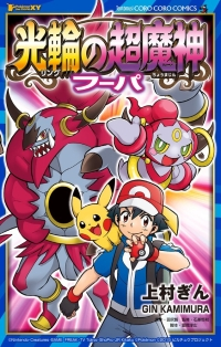 Manga: Pokémon the Movie: Hoopa and the Clash of Ages