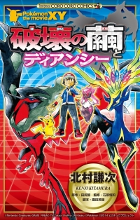 Manga: Pokémon: Diancie and the Cocoon of Destruction