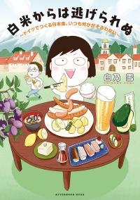 Manga: Hakumai kara wa Nigerarenu: Doitsu de Tsukuru Nihonshoku, Itsumo Nanika ga Sorowanai