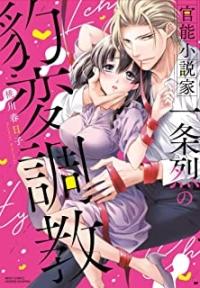 """Manga: """"Ore no xxx o Hoshigare yo!"""": Kannou Shousetsu Ichijou Retsu no Hyouhen Choukyou"""