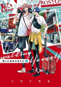 Manga: Our Not-So-Lonely Planet Travel Guide