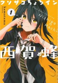 Manga: Kusozako Choroi n Nishi ga Hachi